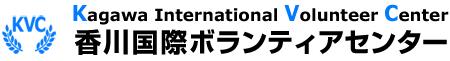 香川国際ボランティアセンター