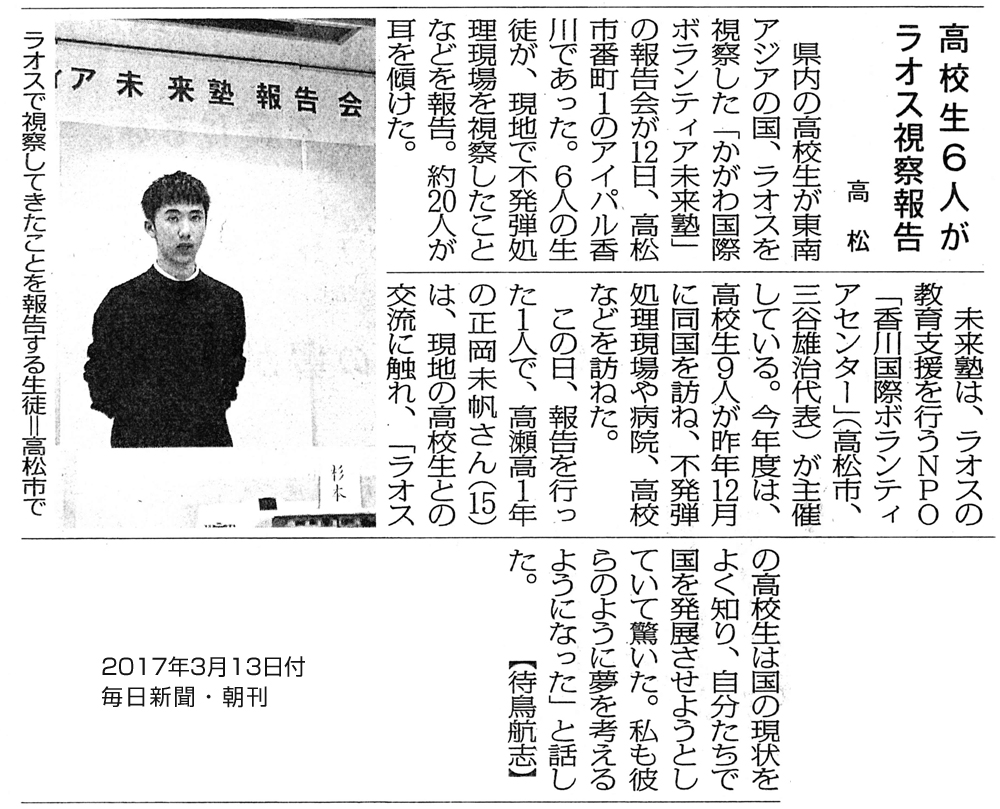 2017.03.13 mainichi news